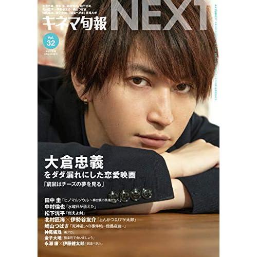 キネマ旬報 NEXT Vol.32 表紙画像