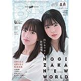 2019年12月号 カバーモデル:筒井 あやめ さん & 掛橋 沙耶香 さん