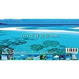 2020 沖縄島旅カレンダー (撮影 北島清隆)卓上版