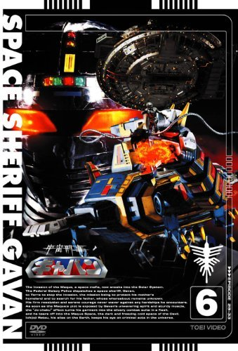Space Sheriff Gavan - Vol.6 [Japan DVD] DSTD-7666