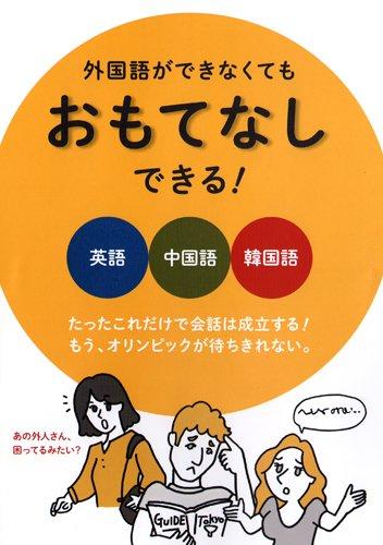 外国語ができなくても おもてなしできる!