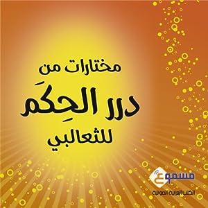 Mukhtarat Men Dorar Al Hekam Audiobook