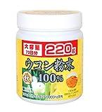 リックジャパン 秋ウコン粉末100% 220g