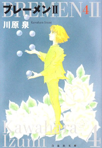 ブレーメン2 第4巻 (白泉社文庫 か 1-17) ebook
