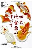 四大地金魚のすべて (アクアライフの本)