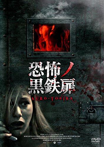 恐怖ノ黒鉄扉 [DVD]