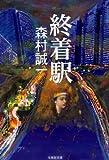 終着駅 (集英社文庫)
