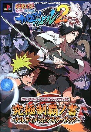 Amazon.com: NARUTO-Naruto - 2 PS2 version ultimate ...