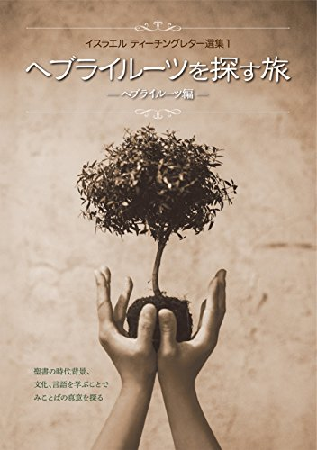 hebraic roots dating