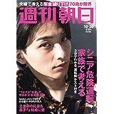 週刊朝日 2020年 10/30号