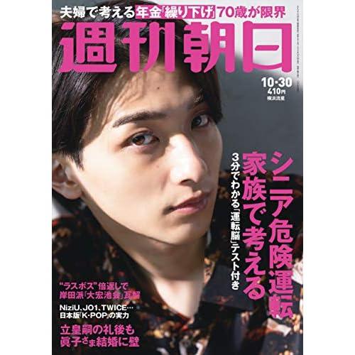 週刊朝日 2020年 10/30号 表紙画像