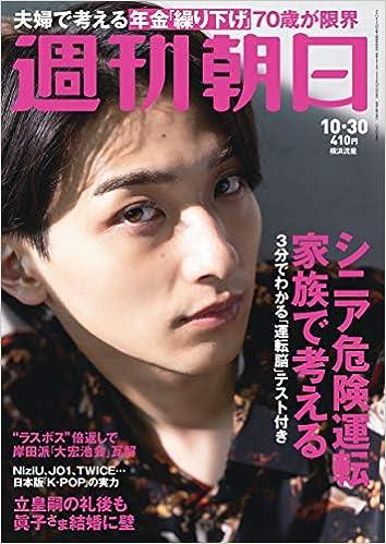 [雑誌] 週刊朝日 2020年10月30日号 [Weekly Asahi 2020-10-30]
