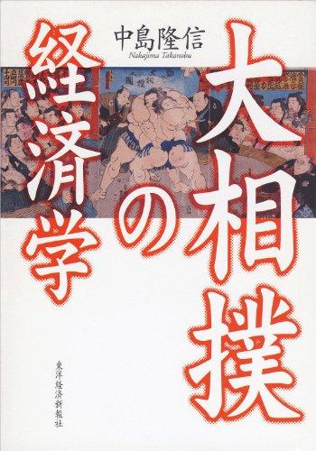 大相撲の経済学