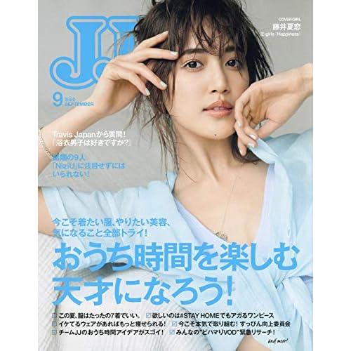 JJ 2020年9月号 表紙画像
