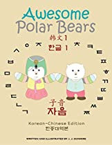 AWESOME POLAR BEARS: KOREAN ALPHABET (HANGEUL) 1, CONSONANTS [KOREAN-CHINESE EDITION] (AWESOME POLAR BEARS: KOREAN ALPHABET (HANGEUL) [KOREAN-CHINESE EDITION])