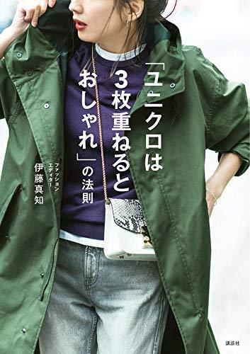 伊藤真知 最新号 表紙画像
