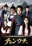 [DVD]チョンウチ DVD-BOX II