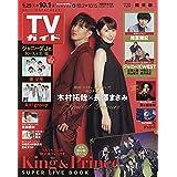 週刊TVガイド 2021年 10/1号