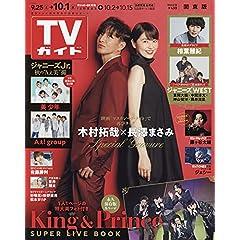 TV ガイド 最新号 サムネイル