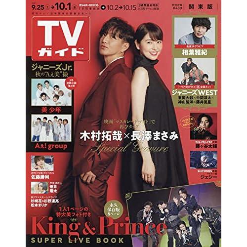 週刊TVガイド 2021年 10/1号 表紙画像