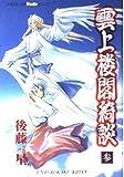 Above the clouds castles Kidan 3 (Nora Pocke Comics series) ISBN: 4056010773 (1995) [Japanese Import]