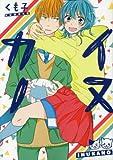イヌカノ (ZERO-SUMコミックス)