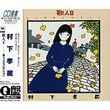歌人II ソングコレクション
