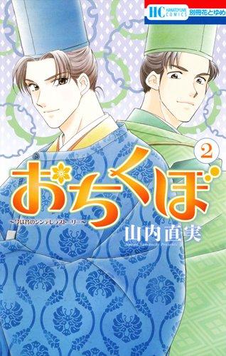 おちくぼ 2 (花とゆめCOMICS)