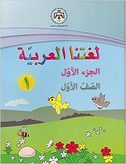 Arabic Language Book