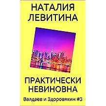 ПРАКТИЧЕСКИ НЕВИНОВНА: Russian/French edition (Валдаев и Здоровякин t. 3)