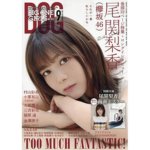 BIG ONE GIRLS 2019年9月号 表紙画像