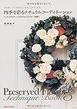 プリザーブドフラワー・テクニックブック〈3〉四季を彩るナチュラルコーディネーション―リース・スワッグ・バンドルアレンジメント・髪飾り