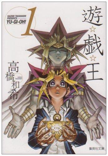 『遊☆戯☆王』武藤遊戯の裏人格・裏遊戯の正体と最後