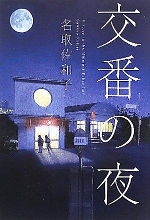 交番の夜 (Linda BOOKS!)