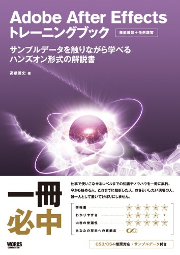 Download Manual of hands-on to be able to learn while touch the Adobe After Effects training book sample data (2009) ISBN: 4862670687 [Japanese Import] PDF