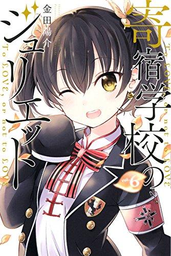 寄宿学校のジュリエット(6) (講談社コミックス)