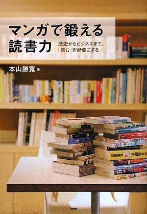 マンガで鍛える読書力