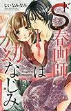 ドS春画師は幼なじみ (Kyun Comics TL Selection)