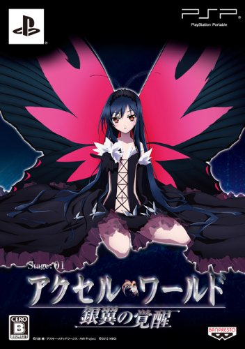 Accel World - Ginyoku no Kakusei - [Limited Edition] for PSP (Japanese Import)