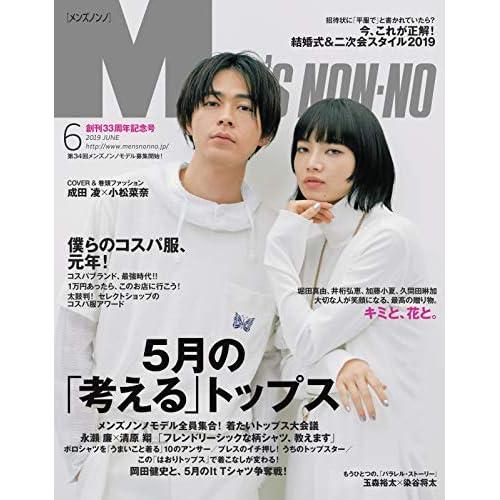 MEN'S NON-NO 2019年6月号 表紙画像