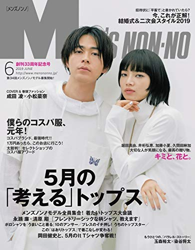 MEN'S NON-NO 2019年6月号