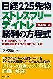 日経225先物 ストレスフリーデイトレ勝利の方程式【増補改訂版】