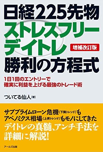Nikkei nihyakunijugo sakimono sutoresu furi deitore shori no hoteishiki. PDF
