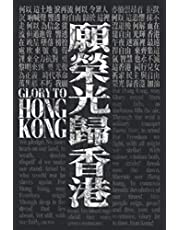 """Glory to Hong Kong 願榮光歸稥港: A Monthly and Weekly Planner for Hongkonger and Hong Kong Freedom Fighter 6"""" x 9"""" 134 Pages"""