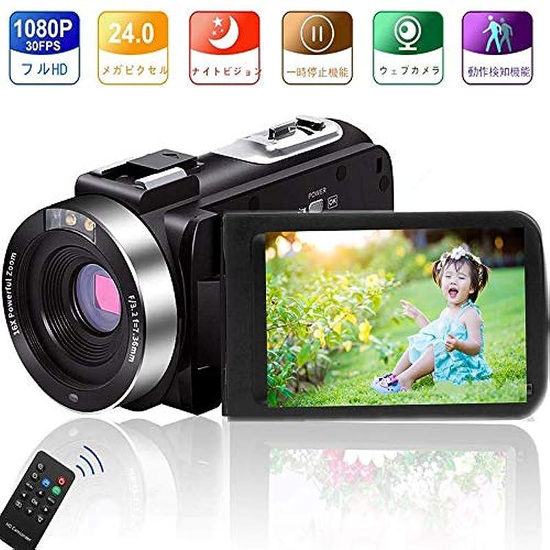 비디오 카메라 디지탈 카메라 풀HD 1080p 30FPS나이트 비젼 야간 카메라 고화질 16배율 디지탈 줌 일시정지 기능 3.0인치LCD 270°회전 터치 액정 화면SD카드(최대128GB)두 개 배터리 있음 일본어 취급 설명서
