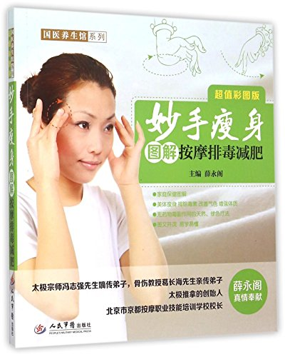 Detox and Massage (valuable painting version) (Chinese Edition)