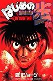 はじめの一歩(81) (講談社コミックス)