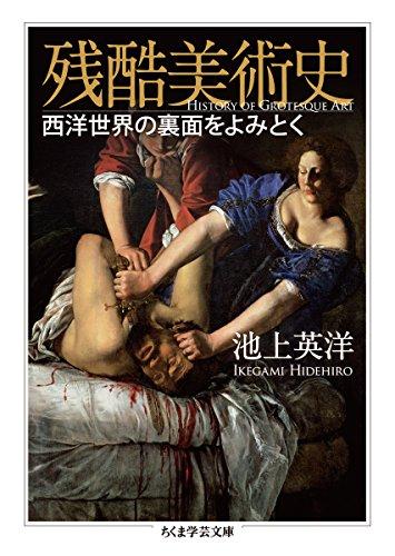 残酷美術史: 西洋世界の裏面をよみとく (ちくま学芸文庫)