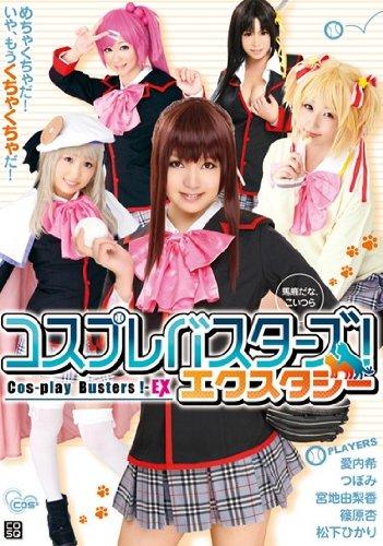 コスプレバスターズ!  エクスタシー CMP [DVD]