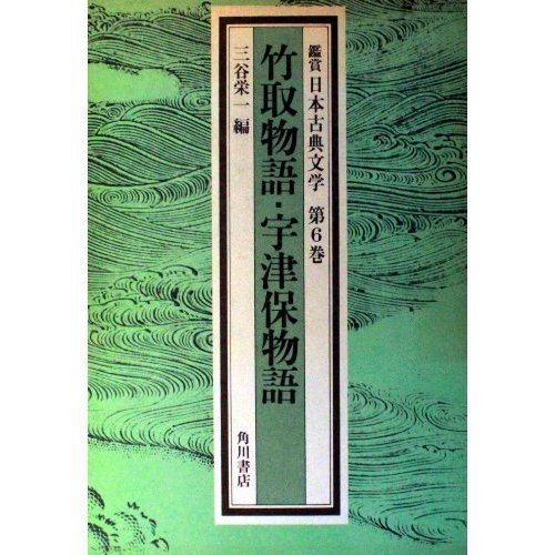 Price comparison product image Story retention Utsu-Tale of the Bamboo - Volume 6 Watch Japan classic literature (1983) ISBN: 4045613064 [Japanese Import]